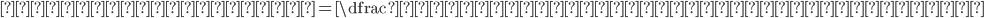 グループサイズ  = \dfrac{テクスチャ画素数}{グループ数}