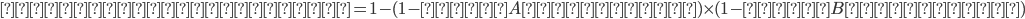 システムの稼働率 = 1- (1 - 機器Aの稼働率) \times (1 - 機器Bの稼働率)