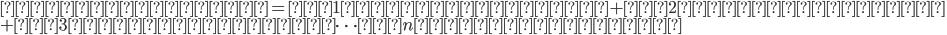 データの分散 = 第1主成分の分散 + 第2主成分の分散 \\ + 第3主成分の分散 \cdots 第n主成分の分散