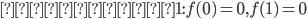 パターン1: f(0) = 0, f(1)= 0