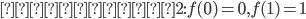 パターン2: f(0) = 0, f(1)= 1