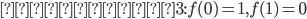 パターン3: f(0) = 1, f(1)= 0