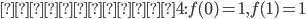 パターン4: f(0) = 1, f(1)= 1