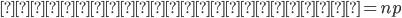 二項分布の期待値=np