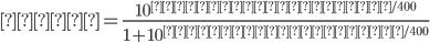 勝率 = \frac{10^{レーティング差 / 400}}{ 1 + 10^{レーティング差 / 400}}
