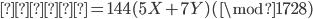 右辺 = 144 (5X + 7Y)( \mod 1728)