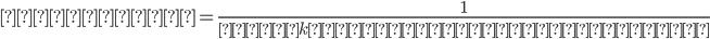 局所密度 = \frac{1}{近傍 k 個の点との距離の平均}