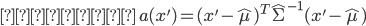 異常度  \,\,  a(x')= (x'-\hat{\mu})^T \hat{\Sigma}^{-1}(x'-\hat{\mu})