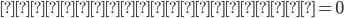 積分器への入力=0
