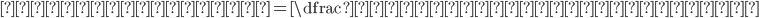 自己相関係数=\dfrac{偏差積和}{偏差平方和}