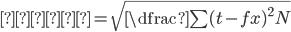 誤差 = \sqrt{\dfrac{\sum(t - fx)^{2}}{N}}