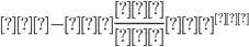 (-2{\Large\frac{1}{3}})^{3}