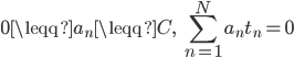 0 \leqq a_n \leqq C, \; \; \displaystyle \sum_{n=1}^{N} a_n t_n = 0