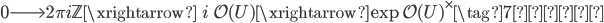 0 \longrightarrow 2\pi i \mathbb{Z} \xrightarrow{\;\;i\;\;} \mathcal{O}(U) \xrightarrow{\exp} \mathcal{O}(U)^\times \tag{7再掲}