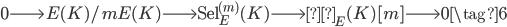 0 \longrightarrow E(K)/mE(K) \longrightarrow \operatorname{Sel}_E^{(m)}(K) \longrightarrow \operatorname{Ш}_E(K)[m] \longrightarrow 0 \tag{6}