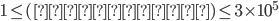 1 \le (クエリ数) \le 3 \times 10^{5}
