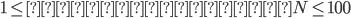 1 \le 多角形の個数 N \le 100