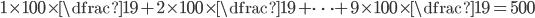 1\times100\times\dfrac{1}{9}+2\times100\times\dfrac{1}{9}+\cdots + 9\times100\times\dfrac{1}{9} = 500