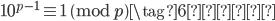10^{p-1} \equiv 1 \pmod{p} \tag{6再掲}