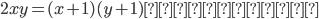 2xy=(x+1)(y+1)・・・①
