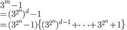 3^m - 1 \\ = (3^{2^n})^d  - 1\\ = (3^{2^n} -1)\{(3^{2^n})^{d-1} + \cdots + 3^{2^n} +1 \}