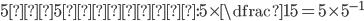 5を5で割る: 5\times\dfrac{1}{5}= 5\times 5^{-1}