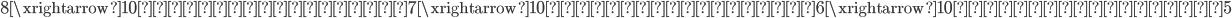 8 \xrightarrow{\text{10フレーム経過}} 7 \xrightarrow{\text{10フレーム経過}} 6\xrightarrow{\text{10フレーム経過}} 5