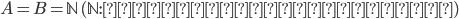A=B=\mathbb{N} \, (\mathbb{N}:自然数全体の集合)