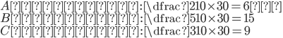 Aのリンゴ\, :\, \dfrac{2}{10}\times30 = 6 \\ Bのリンゴ\, : \,\dfrac{5}{10}\times30 = 15 \\ Cのリンゴ\, : \,\dfrac{3}{10}\times30 = 9
