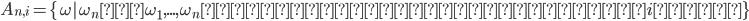 A_{n,i}=\{\omega|\omega_{n}が\omega_{1},...,\omega_{n}のうち、下から数えてi番目\}