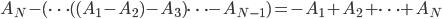 A_N - ( \cdots ((A_1 - A_2) - A_3) \cdots - A_{N - 1} ) = -A_1 + A_2 + \cdots + A_N