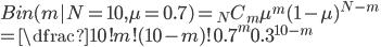 Bin(m|N=10,\mu=0.7)= {}_N C _m \mu^{m}(1-\mu)^{N-m}\\ = \dfrac{10!}{m!(10-m)!}0.7^{m}0.3^{10-m}