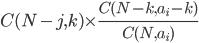 C(N - j, k) \times \frac{C(N - k, a_{i} - k)}{C(N, a_{i})}
