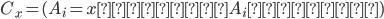 C_x = (A_i = x となる A_i の個数)