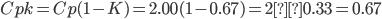 Cpk = Cp(1-K) = 2.00(1-0.67) = 2×0.33 = 0.67