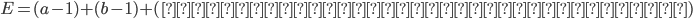 E = (a-1) + (b-1) + (同時に取り除けないペア数)