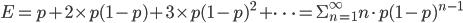 E = p + 2 \times p(1-p) + 3 \times p(1-p) ^ 2 + \cdots = \Sigma _ {n = 1} ^ {\infty} n \cdot p(1-p) ^ {n-1}