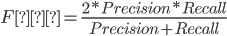 F値 = \frac{2 * Precision * Recall}{Precision + Recall}