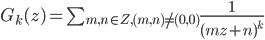 G_k(z) = \sum_{m, n \in Z, (m, n) \ne (0, 0)} \frac {1} {(mz + n)^{k}}