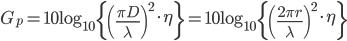 G_p = 10\log_{10} \left\{\left(\frac{\pi D}{\lambda}\right)^2 \cdot \eta\right\} = 10\log_{10} \left\{\left(\frac{2\pi r}{\lambda}\right)^2 \cdot \eta\right\}