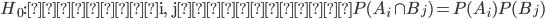 H_0: \mbox{全てのi, jについて} P(A_i \cap B_j)=P(A_i)P(B_j)