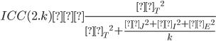 ICC(2.k) =\frac{{σ _ {T}} ^ 2}{{σ _ {T}} ^ 2 + \frac{{σ _ {J}} ^ 2 + {σ _ {I}} ^ 2 + {σ _ {E}} ^ 2}{k}}