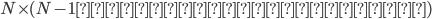 N \times (N-1 のときの場合の数)