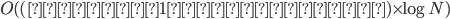 O((マージ1回の計算量) \times \log N)