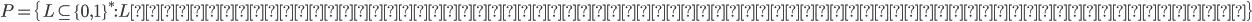 P = \{ L \subseteq \{0, 1\}^* : Lを多項式時間で決定するようなアルゴリズムが存在する \}