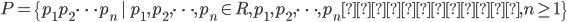 P = \{ p_1 p_2 \cdots p_n \ | \ p_1, p_2, \cdots , p_n \in R, p_1, p_2, \cdots , p_n は既約元 , n \ge 1 \}