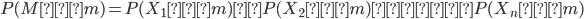 P(M≦m) = P(X_1≦m)×P(X_2≦m)×…×P(X_n≦m)