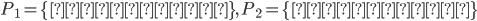 P_1 = \{偶数全体\},\, P_2 = \{奇数全体\}