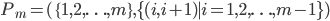 P_m = (\{1, 2, \ldots, m\}, \{(i, i + 1) \mid i = 1, 2, \ldots, m - 1\})