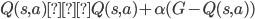 Q(s, a) ← Q(s, a) + \alpha(G - Q(s, a))